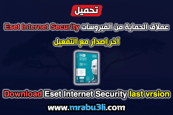 Download eset internet security 11.2.49.0 with latest activation version August 2018
