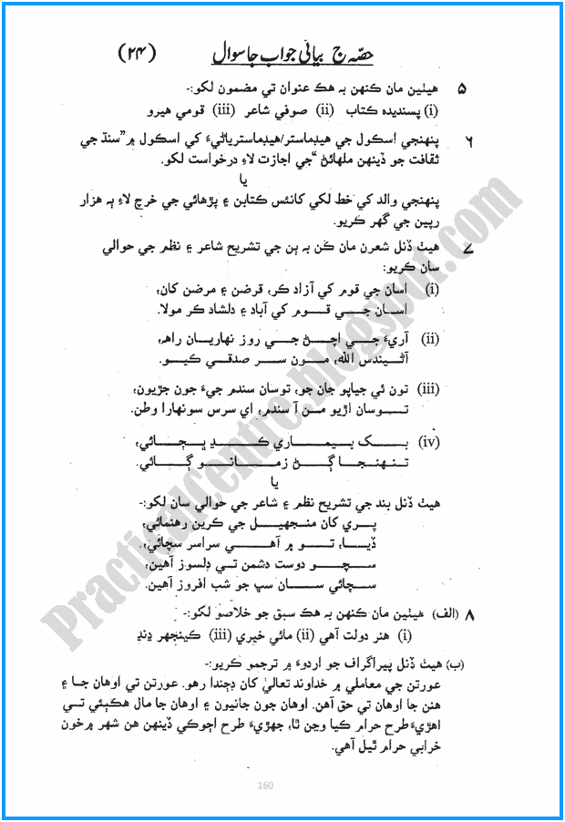 9th-sindhi-five-year-paper-2016