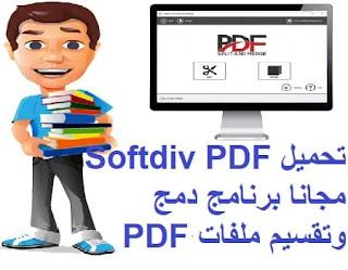 تحميل Softdiv PDF مجانا برنامج دمج وتقسيم ملفات PDF