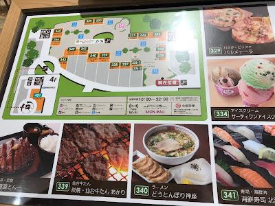 イオンモール四條畷ウォーキング Komorebi Dining