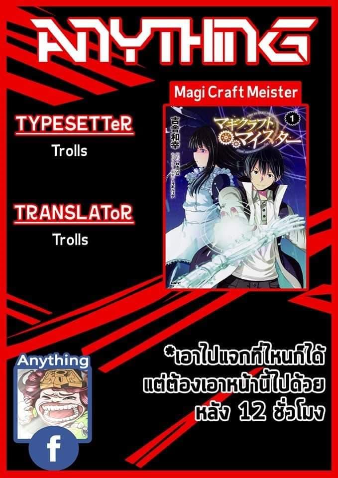 อ่านการ์ตูน Magi Craft Meister ตอนที่ 11 หน้าที่ 30