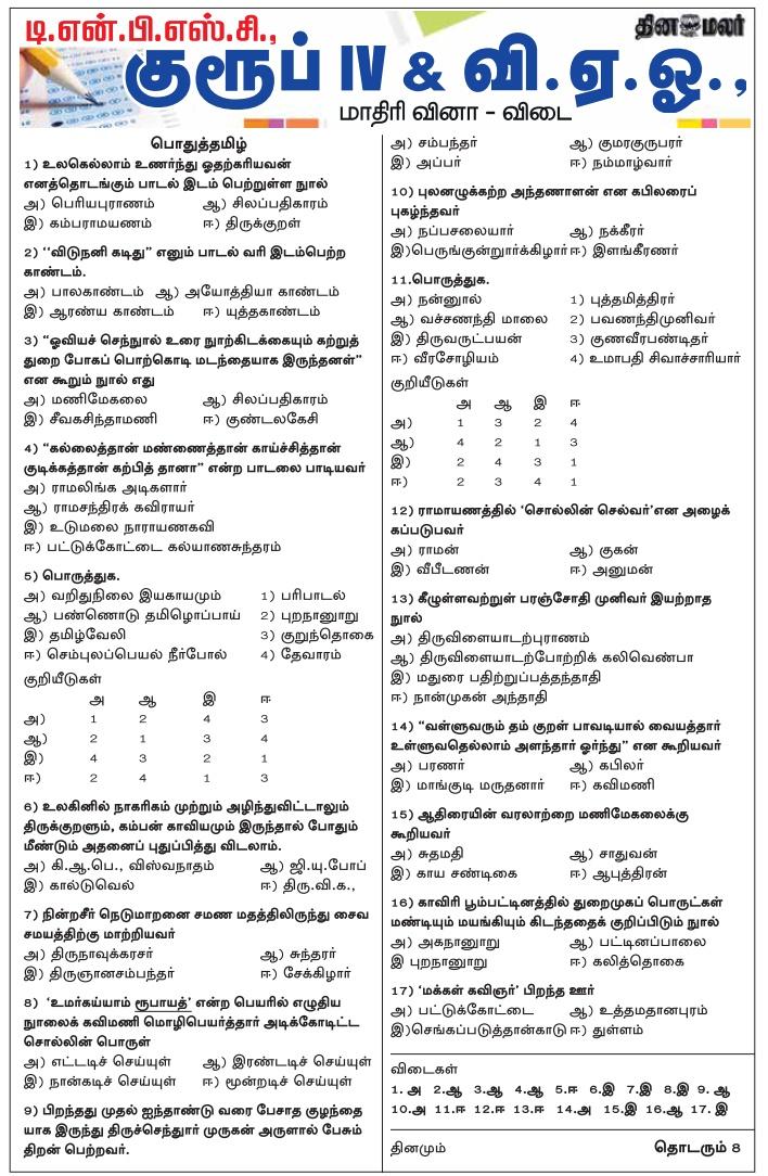 dinamalar-tnpsc-ccse4-2017-8-pothu-tamil-25th-november-2017-www-tnpscquizportal-blogspot-in