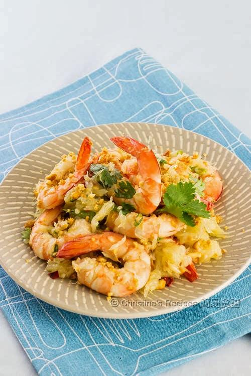 泰式大蝦柚子沙律【清新好味】Prawns and Pomelo Salad | 簡易食譜 - 基絲汀: 中西各式家常菜譜