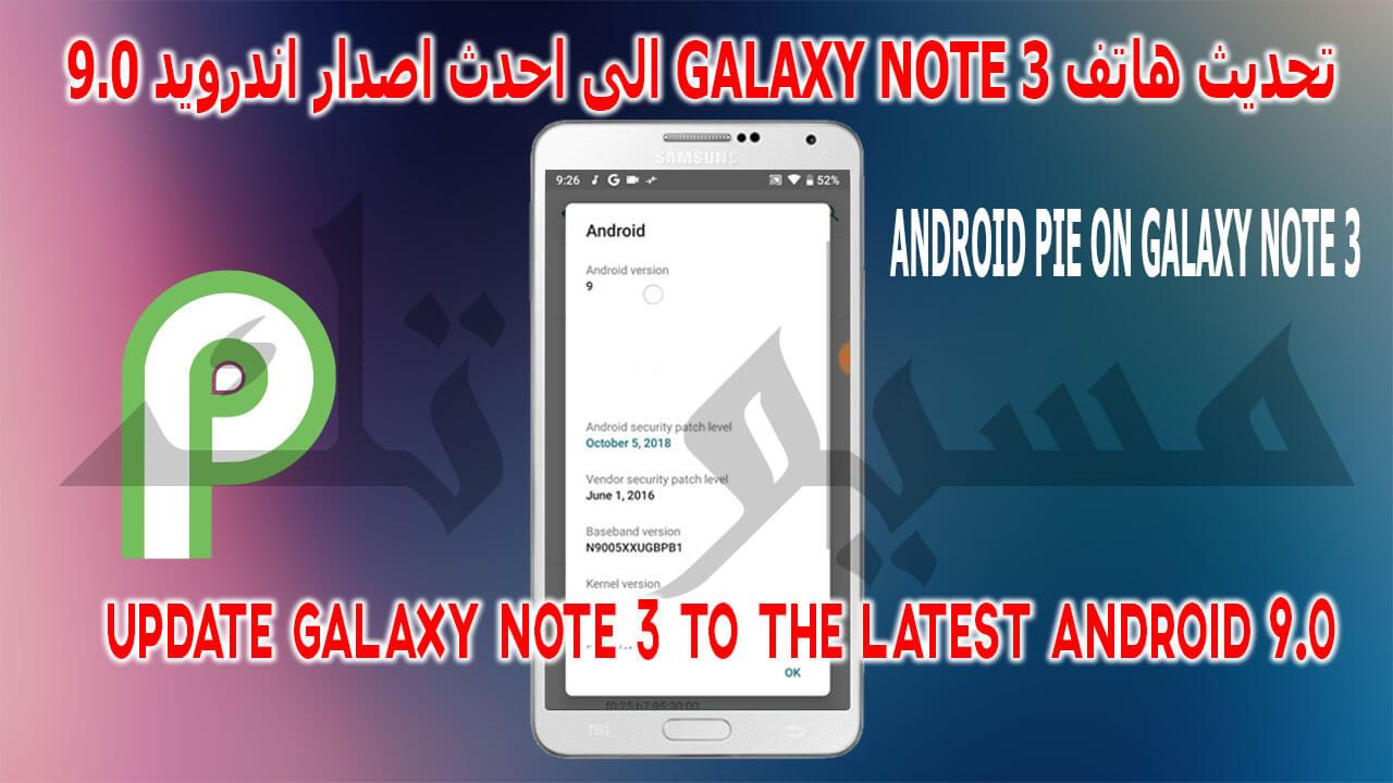 تحديث هاتف جالكسي نوت 3 الى احدث اصدار اندرويد 9 0