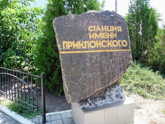 Просяная. Железнодорожная станция. Памятный знак в честь В. В. Приклонского