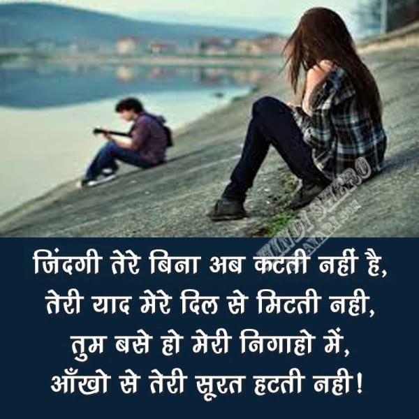 Heart Touching Broken Heart Shayari for Girlfriend Boyfriend