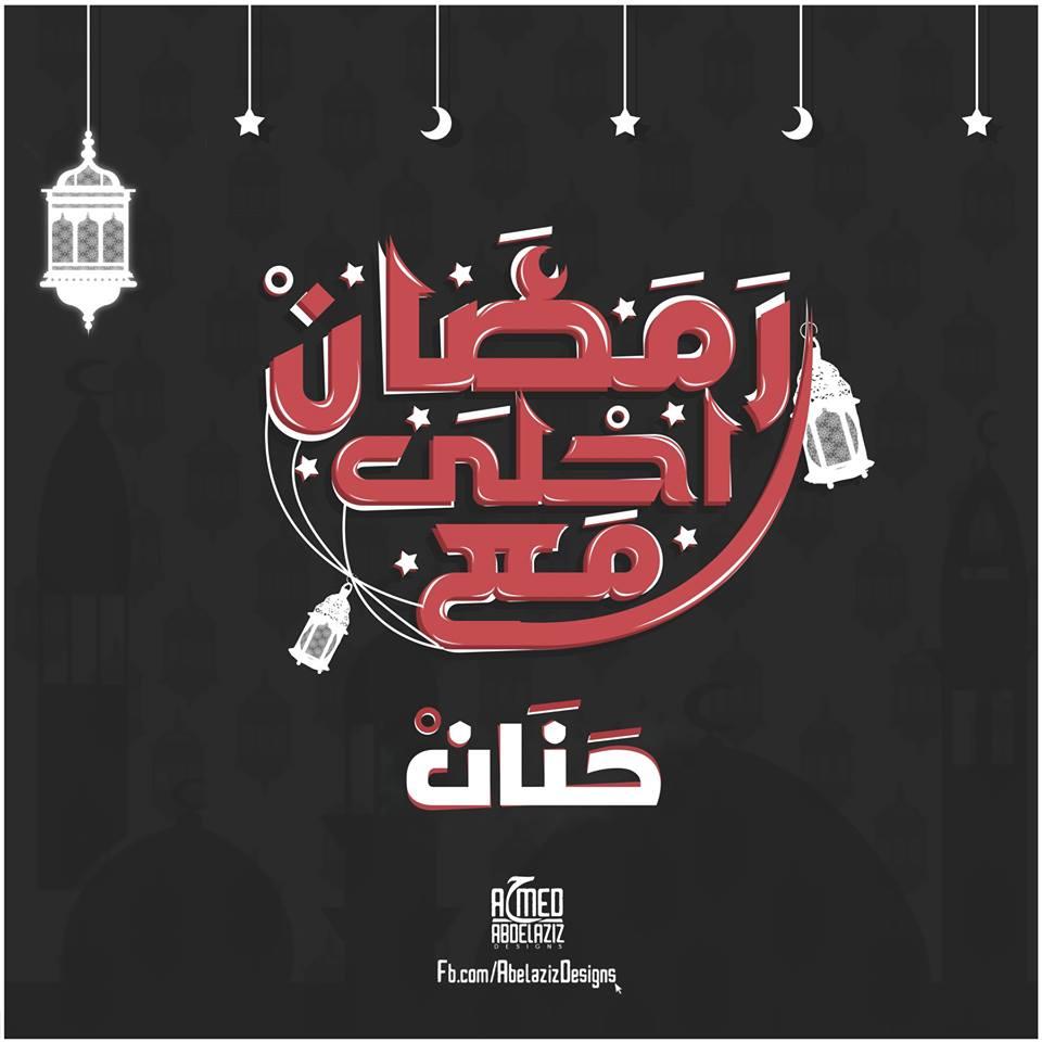 رمضان احلي مع حنان