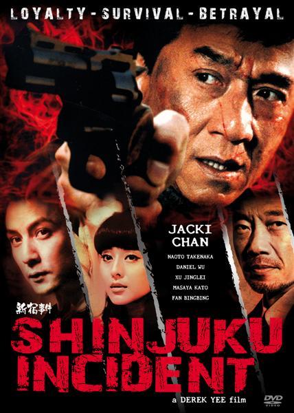 San suk si gin (The Shinjuku Incident)