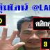 มาแล้ว...เลขเด็ดงวดนี้ 3ตัวตรงๆ หวยทำมือ หวยคนพม่าให้ งวดวันที่ 1/6/60
