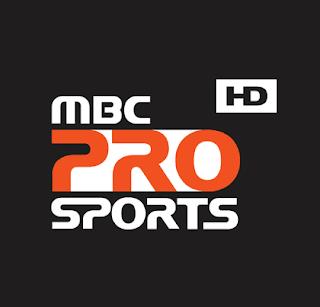 تردد قناة ام بي سي برو سبورت ، تردد قناة MBC Pro Sport ، قناة MBC برو سبورت على نايل سات