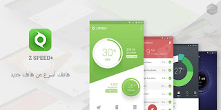 "تطبيق ""GO Speed"" لتحسين اداء هواتف اندرويد"
