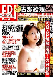 [雑誌] FRIDAY(フライデー) 2016年11月18日, manga, download, free