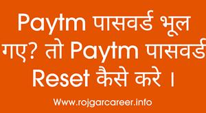 Paytm Password Reset, Forget Passsword