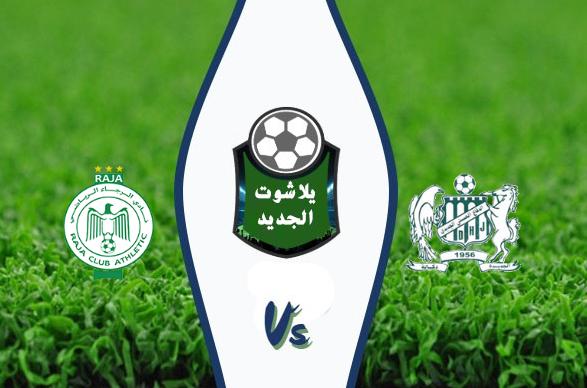 نتيجة مباراة الرجاء والدفاع الحسني اليوم بتاريخ 7 يناير 2020 الدوري المغربي