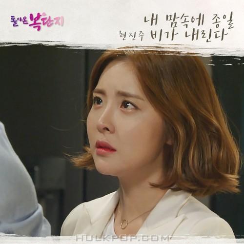 HYUN JIN JU – Return of Bok Dan Ji OST Part.6
