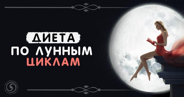 Диета Лунному Циклу. Лунная диета для похудения