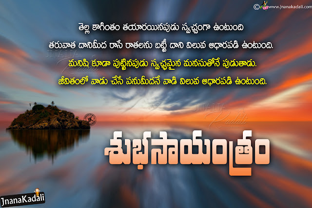 Telugu quotes, good evening messages in telugu, inspiration, nice telugu inspirational good evening messages