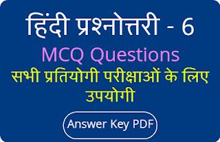 Hindi Quiz-6