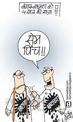 congress cartoon, bjp cartoon, corruption cartoon, corruption in india, indian political cartoon