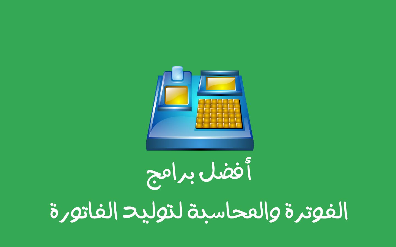أفضل برامج الفوترة والمحاسبة لتوليد الفاتورة
