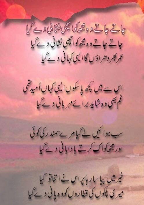 Best Romantic Urdu Ghazals