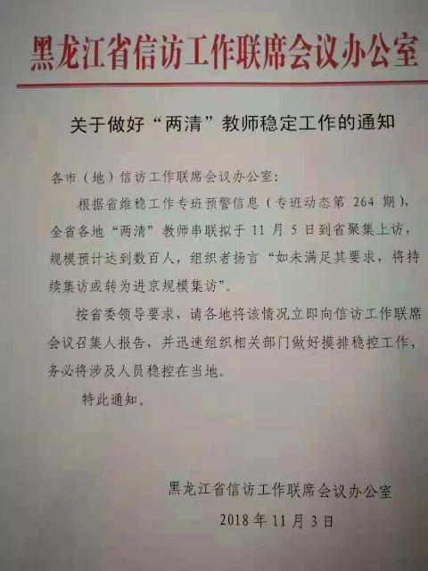 黑龙江省被辞退民代幼教师准备明天再次集体到该省信访局上访