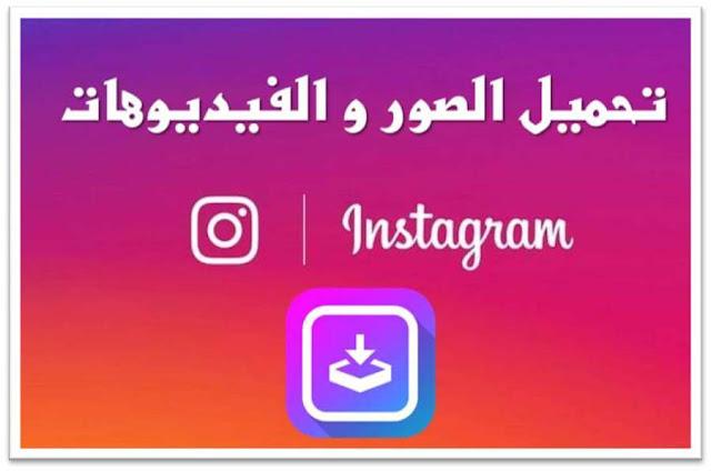 تحميل الصور و الفيديوهات من الانستجرام instagram