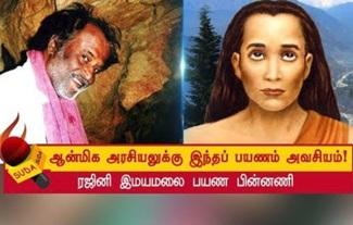 Reason behind rajinikanths himalayas trip