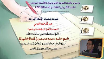 بالفيديو -عرض النهوج العلمية وتدبير النشاط العلمي الأستاذ الباحث - عبد الرحمان التومي