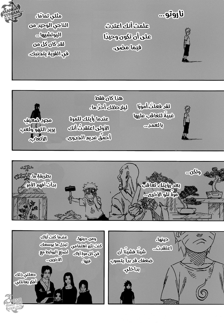 ناروتو 698
