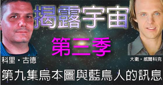 揭露宇宙 (Discover Cosmic Disclosure):第三季第九集:烏本圖與藍鳥人的訊息