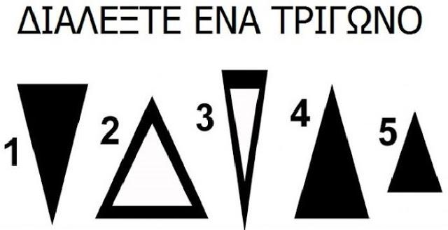 τριγωνο