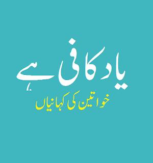 Yaad Kafi Hai Urdu Kahani