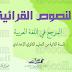 النصوص القرائية / الثانية إعدادي / المرجع في اللغة العربية