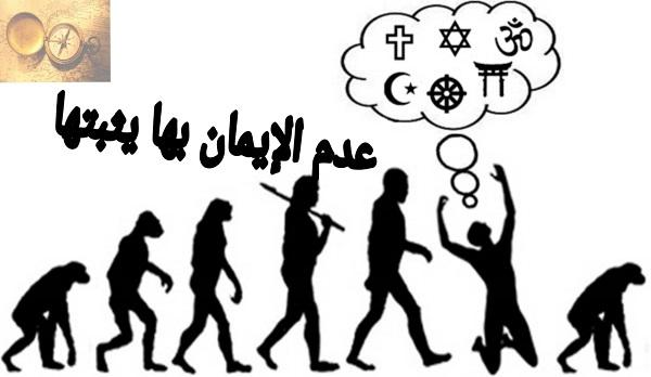 نظرية التطور في الإسلام