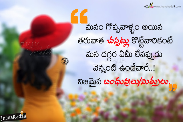 online telugu life quotes, best relationship value quotes in telugu, true relationship messages in telugu