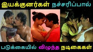 இயக்குனர்கள் நச்சரிப்பால்  விழுந்த நடிகைகள் – Tamil Kisu Kisu | Latest tamil cinema news