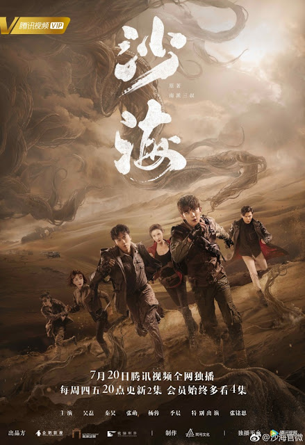 Sand Sea Chinese web series