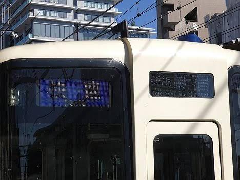 京王電鉄 快速 新線新宿行き1 9000系