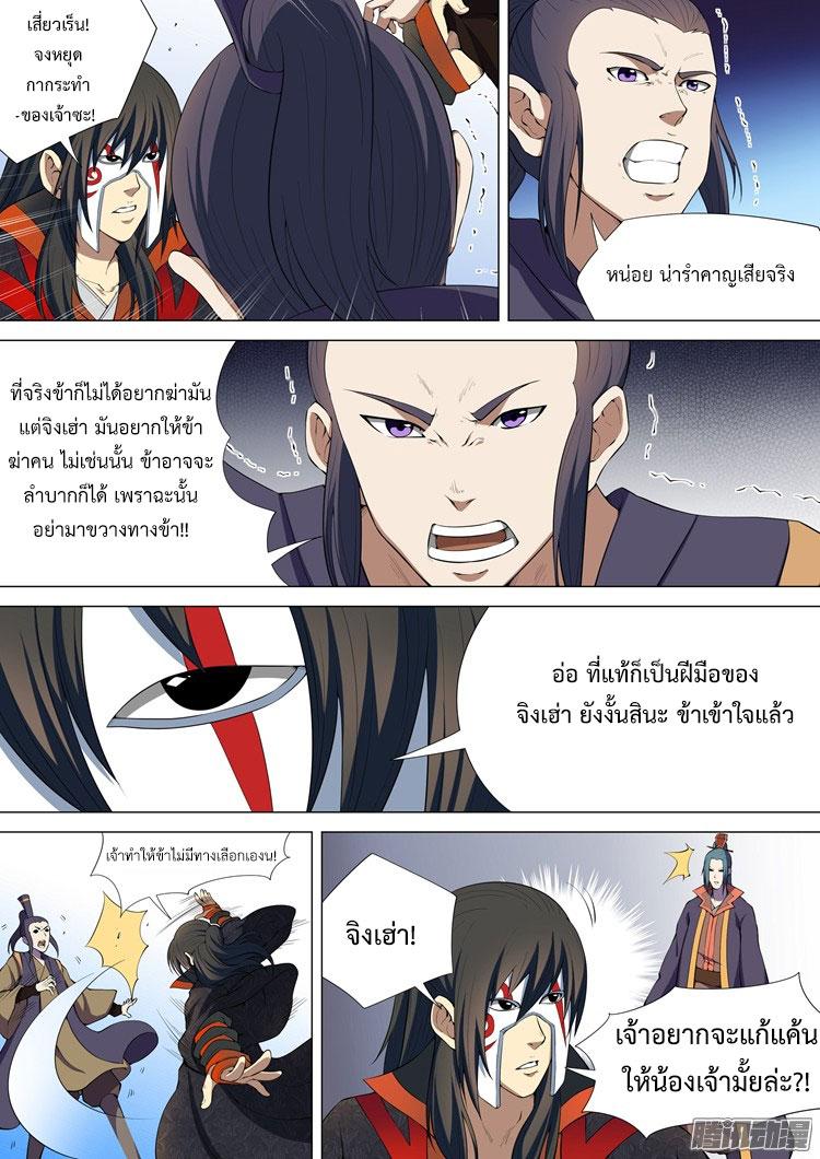 อ่านการ์ตูน God of Martial Arts 16 ภาพที่ 1