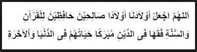Bacaan Doa Sholeh / Sholehah
