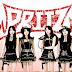 Biodata Girlband Pritz