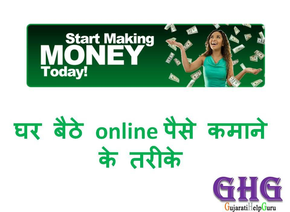 Online Earning Kaise Kare Uske Best Tarike Hindi Or Gujarati  me _Gujarati Help Guru