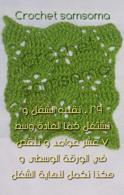 طريقة كروشيه غرزة جميلة و سهلة. crochet stitches  .  Free Crochet Stitches and Tutorials. غرزة كروشيه سهلة وبسيطة . غرز كروشيه جديدة  . غرز كروشيه جديدة . ،طريقة عمل غرزة كروشيه سهلة،