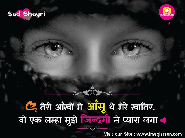 sad shayri in hindi with image, shayri for whatsapp status, 2 line sad shayri in hindi,