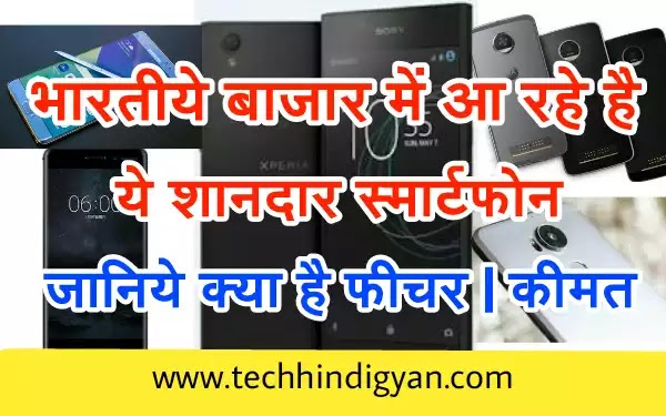Smartphone, great smartphones, 5 great smartphones will be launch in this month, great smartphone in indian market,