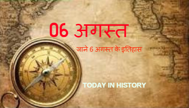6 August Today Historical Events in Hindi