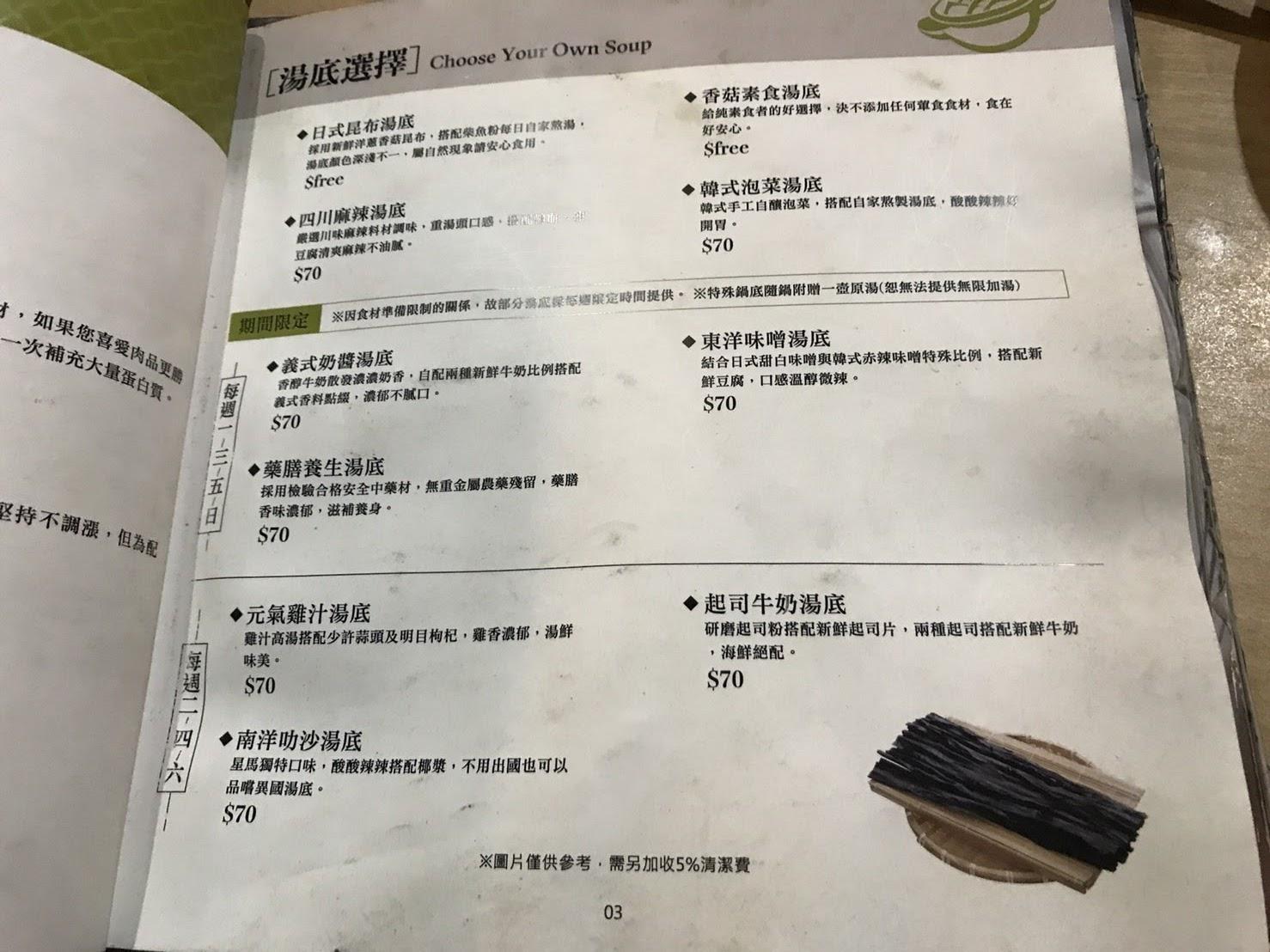沐也日式涮涮鍋 菜單