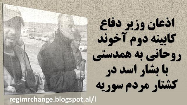 اذعان وزیر دفاع کابینه دوم آخوند روحانی به همدستی با بشار اسد در کشتار مردم سوریه