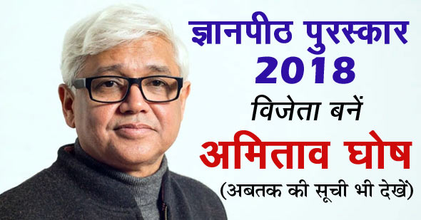 Jnanpith Award 2018 winner Amitav Ghosh